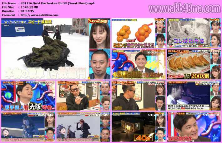 201116 Quiz! The Iwakan