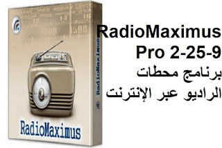 RadioMaximus Pro 2-25-9 برنامج محطات الراديو عبر الإنترنت