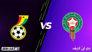 مشاهدة مباراة المغرب وغانا بث مباشر اليوم بتاريخ 08-06-2021 في مباراة ودية