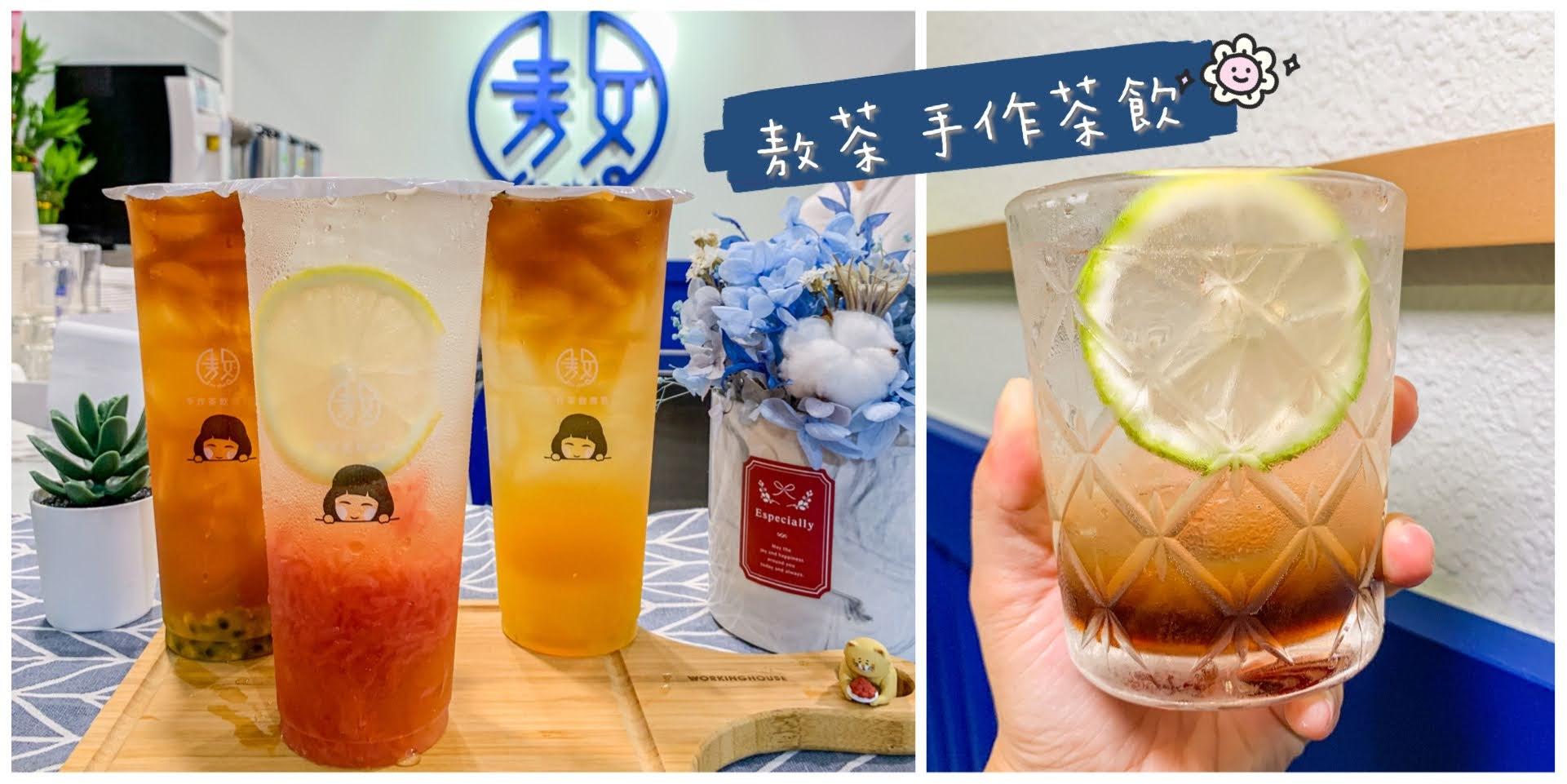 IMG_7542-[台南][安平]敖茶手作茶飲|烏梅汁x咖啡,梅想到的新組合!|真材實料天然好茶安平必喝飲料