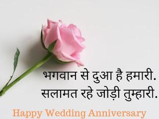 anniversary-status-for-whatsapp-in-hindi