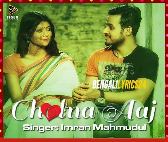 Cholna Aaj - Roop