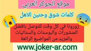 كلمات شوق وحنين للاهل 2019 - الجوكر العربي