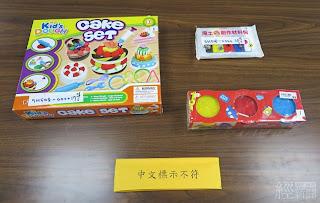 市售黏土玩具檢驗  3件標示不合格