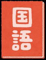 教科書のイラスト(国語)