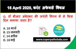 Daily Current Affairs Quiz in Hindi 16 April 2020
