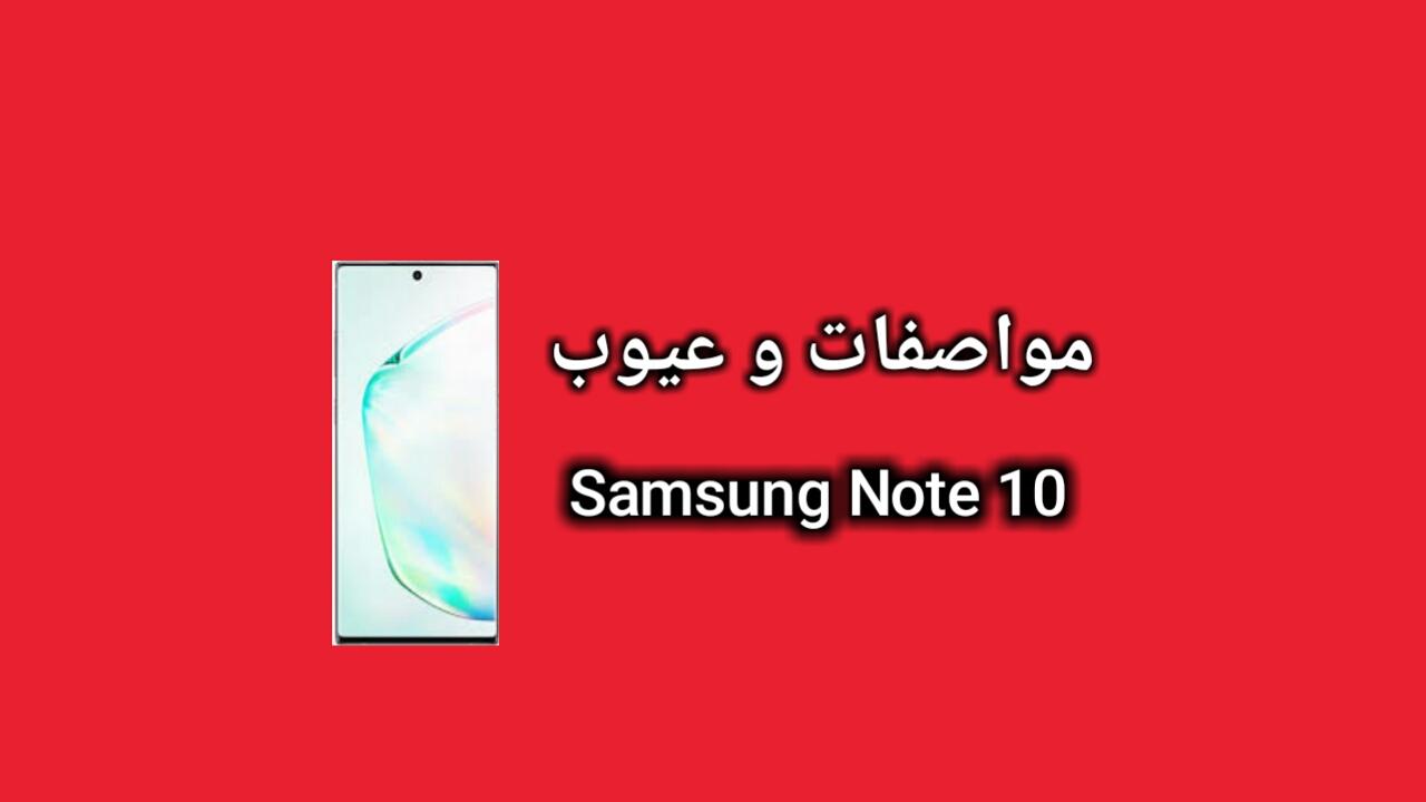 سعر و مواصفات Samsung Galaxy Note 10 - مميزات وعيوب سامسونج نوت 10