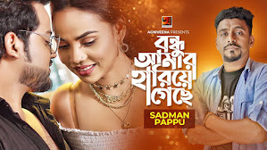 Bondhu Amar Hariye Geche Lyrics (বন্ধু আমার হারিয়ে গেছে) Sadman Pappu