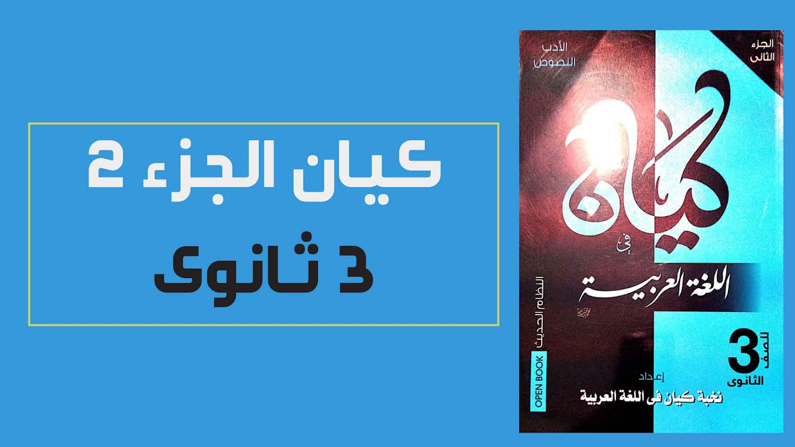 تحميل كتاب كيان فى اللغة العربية pdf للصف الثالث الثانوى 2022 (الجزء الثانى:كتاب الأدب والنصوص كامل)