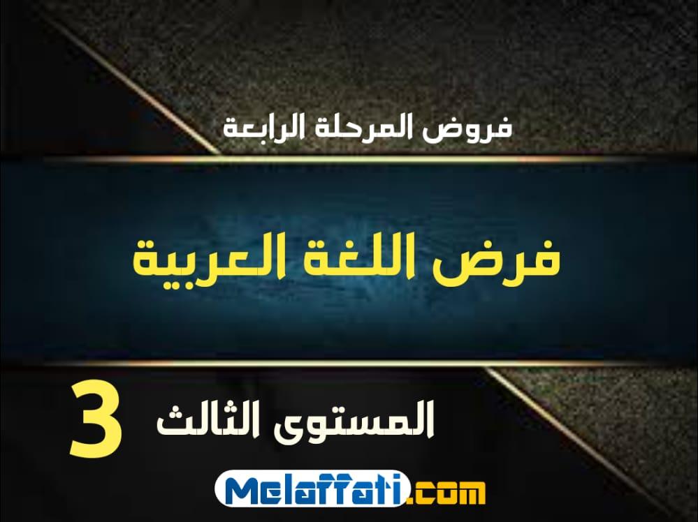 فرض المرحلة 4 اللغة العربية المستوى الثالث ابتدائي 2021