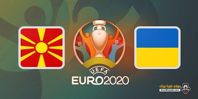 نتيجة مباراة اوكرانيا ومقدونيا الشمالية اليوم 17 يونيو 2021 في يورو 2020