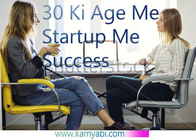 Indian  Startup Success Story In Hindi