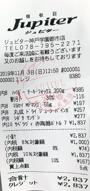 ジュピター 神戸学園都市店 2019/11/3 のレシート