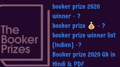 Booker Prize 2020 || Booker Prize 2020 GK In Hindi pdf - GyAAnigk