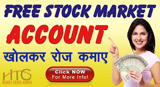Stock Market Account se Paise Kaise Kamaye
