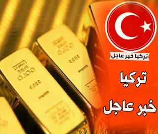 سعر الذهب في تركيا