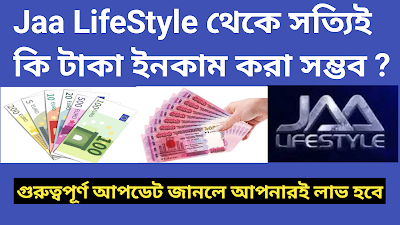 Jaa LifeStyle থেকে সত্যিই কি টাকা ইনকাম করা সম্ভব ?