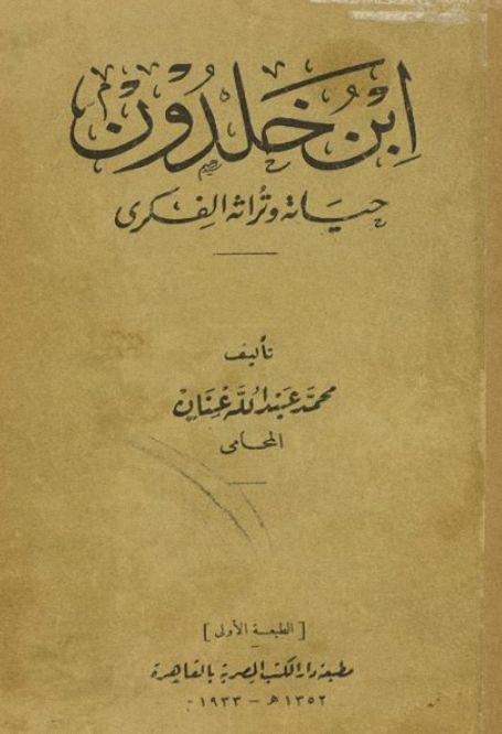 مكتبة لسان العرب ابن خلدون حياته وتراثه الفكرى محمد عنان