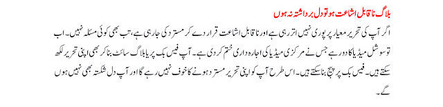 Don't be discouraged if the blog is unpublishable in urdu
