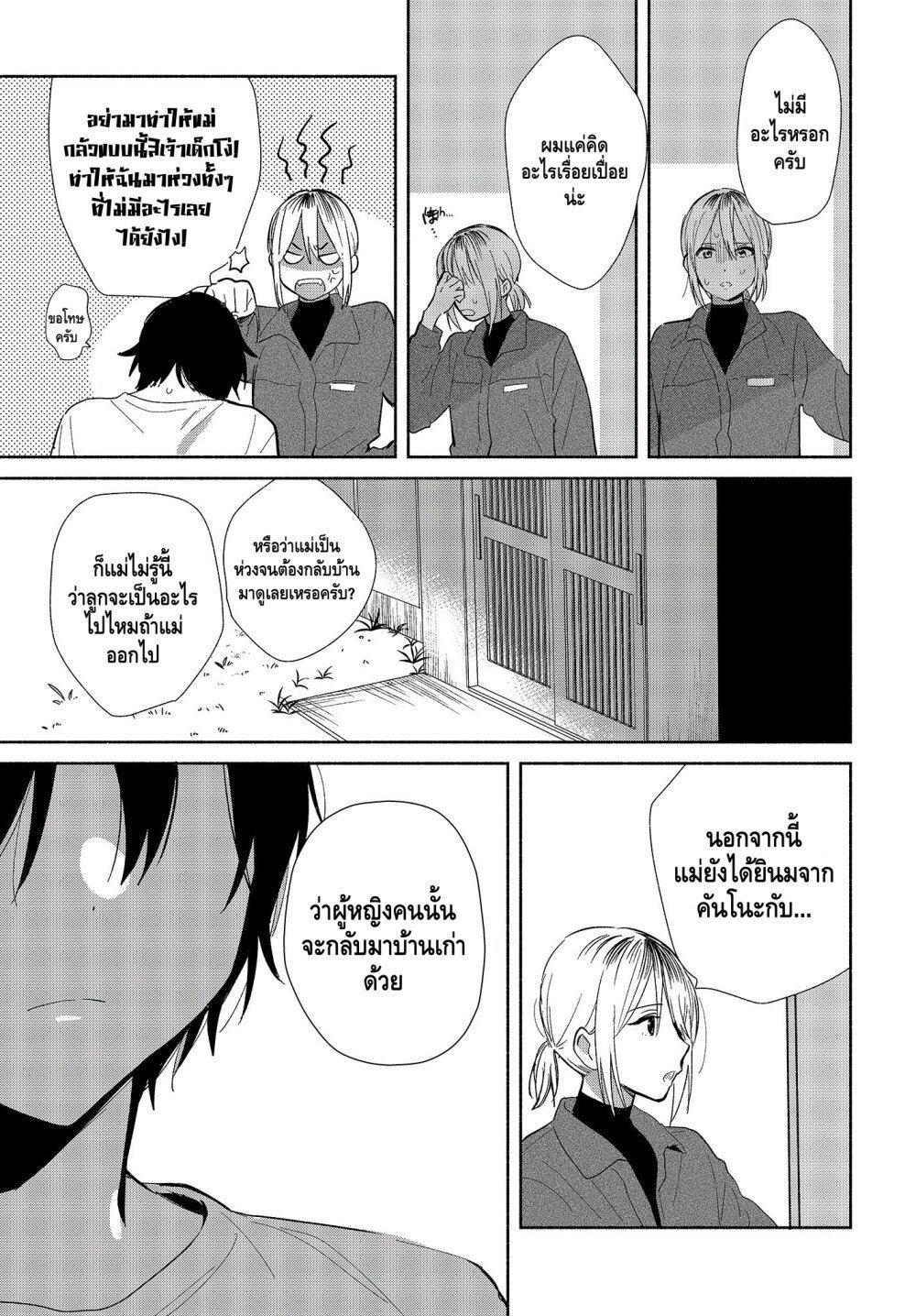 อ่านการ์ตูน Tell Me How to Forget About You ตอนที่ 1 หน้าที่ 14