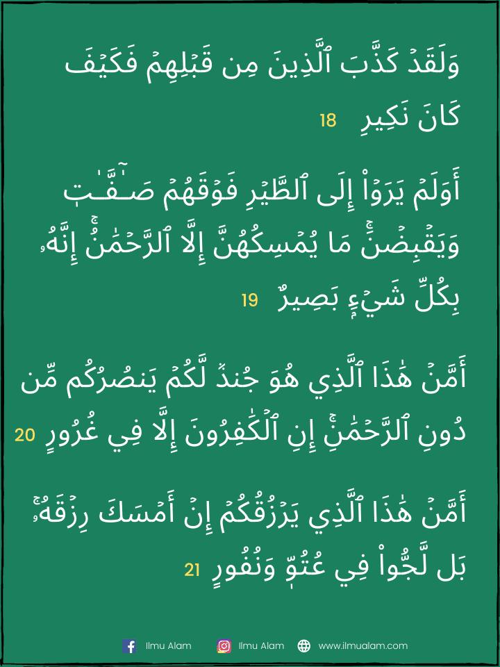 surah al mulk mp3 download free