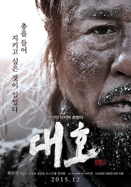 The Tiger : An Old Hunter's Tale (2015) ταινιες online seires xrysoi greek subs