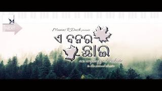 E Banara Chhai Song Lyrics
