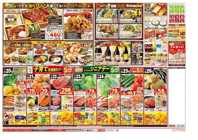 11月20日号 フードスクエア/越谷レイクタウン店