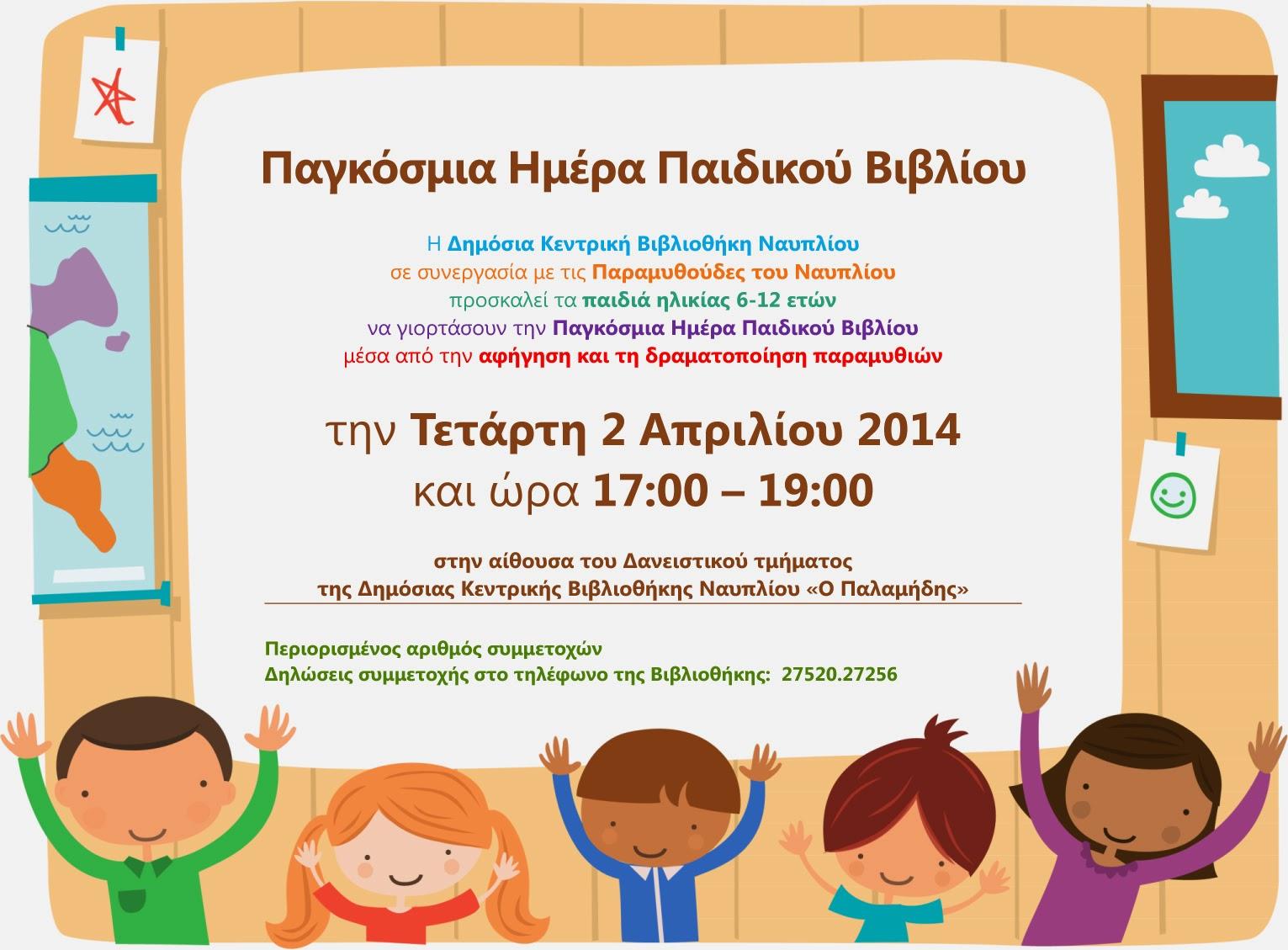 ec81e4406f8 ... Ναυπλίου σε συνεργασία με τις Παραμυθούδες του Ναυπλίου προσκαλεί τα  παιδιά ηλικίας 6-12 ετών να γιορτάσουν την Παγκόσμια Ημέρα Παιδικού Βιβλίου  μέσα ...