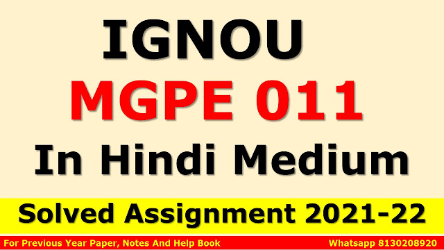 MGPE 011 Solved Assignment 2021-22 In Hindi Medium