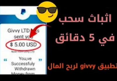 تطبيق لربح المال في المغرب