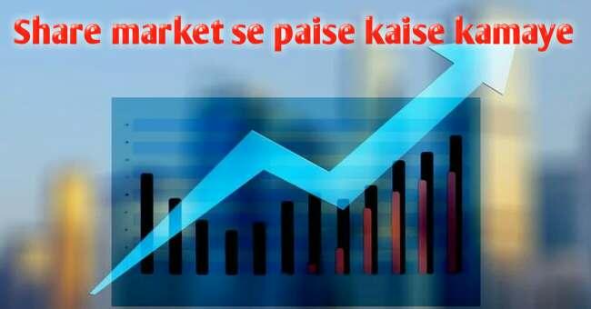 शेयर मार्किट क्या है और शेयर मार्किट से पैसे कैसे कमाए ?