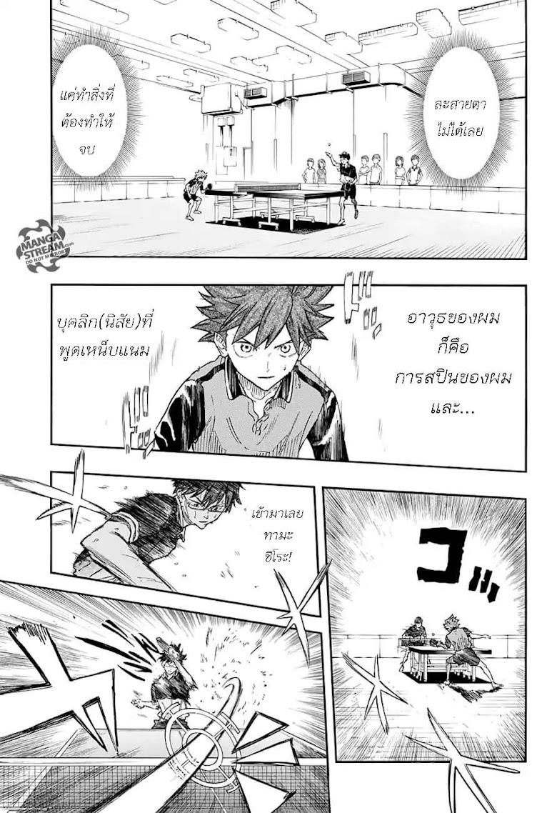 Full Drive - หน้า 3