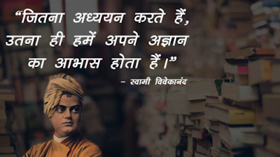vivekananda images with quotes