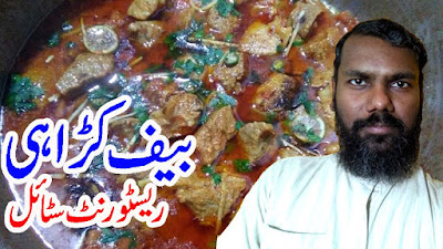 How to Make Beef Karahi Gosht With Rizwan Ali