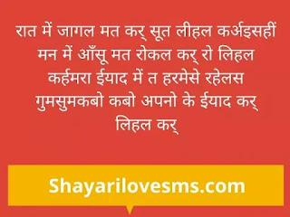 Bhojpuri Love Shayari