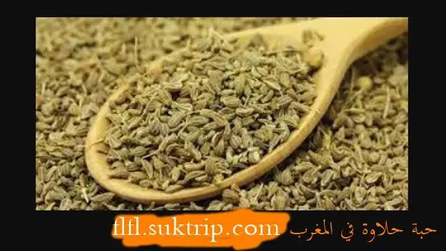 ثمن حبة حلاوة في المغرب