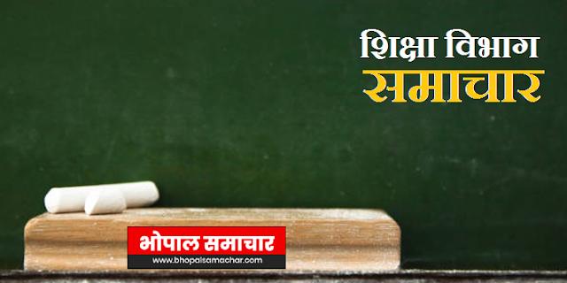 इंदौर में तबादला प्राप्त शिक्षकों ने विरोध प्रदर्शन किया | EMPLOYEE NEWS
