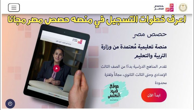 اعرف خطوات التسجيل في منصة حصص مصر مجانا للطلاب والمعلمين وأولياء الامور   التعليم المصرى2021