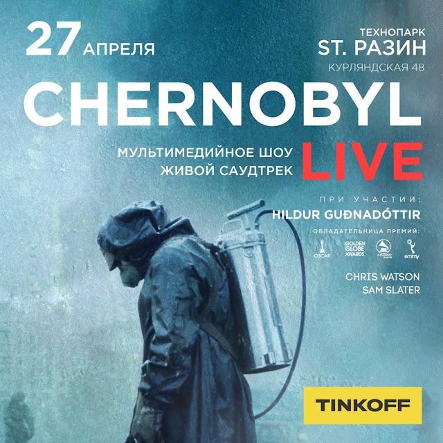 Hildur Guðnadóttir с программой Chernobyl Live выступит в Санкт-Петербурге