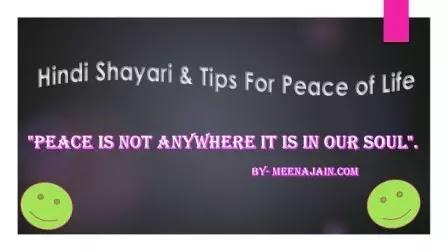 5-Shayari & Tips For Peace Of Life