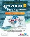 [PDF] Study Material: Demo Copy [ICE] Gujarat Na Jilla [ગુજરાતના જિલ્લાઓ]  Download