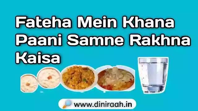 Fateha Mein Khana Paani Samne Rakhna Kaisa