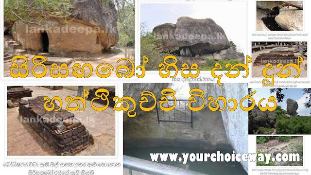සිරිසඟබෝ හිස දන් දුන් - හත්ථිකුච්චි විහාරය (Haththikuchchi Viharaya) - Your Choice Way