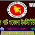 Bangladesh Ministry of Textiles & Jute Job circular published now 2019