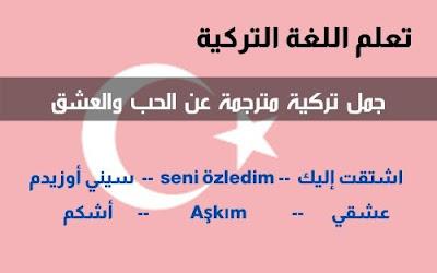 جمل تركية مترجمة عن الحب والعشق