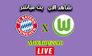 مشاهدة مباراة بايرن ميونخ وفولفسبورج بث مباشر اليوم السبت بتاريخ 27-06-2020 الدوري الالماني