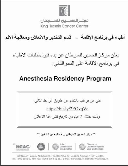 يعلن مركز الحسين للسرطان عن بدء قبول طلبات الاطباء في برنامج الاقامة