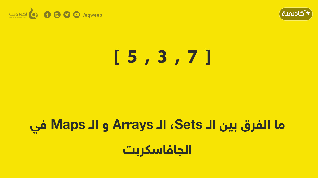 ما الفرق بين الـ Sets، الـ Arrays و الـ Maps في الجافاسكربت