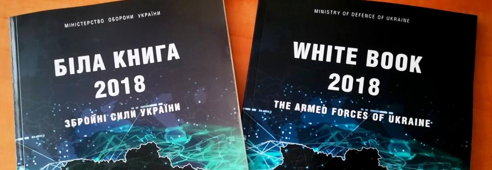 вперше за 15 років Міноборони не оприлюднило Білу книгу